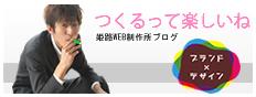 つくるって楽しいね 姫路WEB制作所スタッフブログ