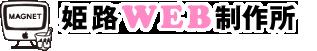 姫路WEB制作所